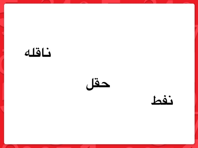حقل by Afrah Almutairi
