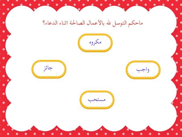لعبة 4 by Nadiah Hussain