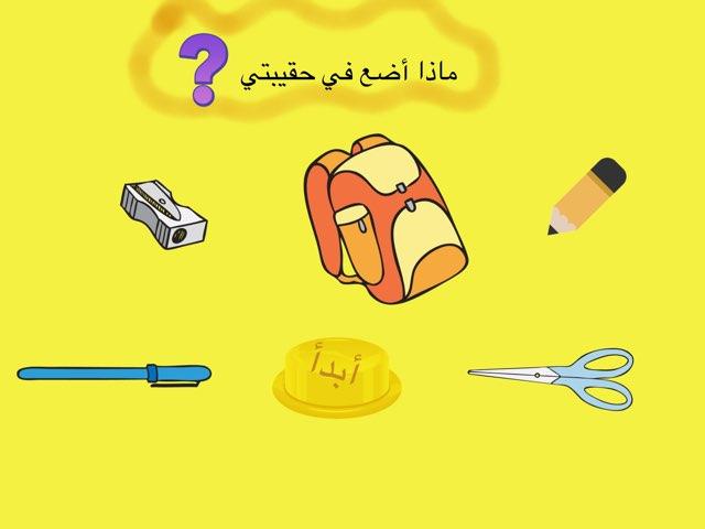 أدواتي المدرسيه by Joud Alharbi