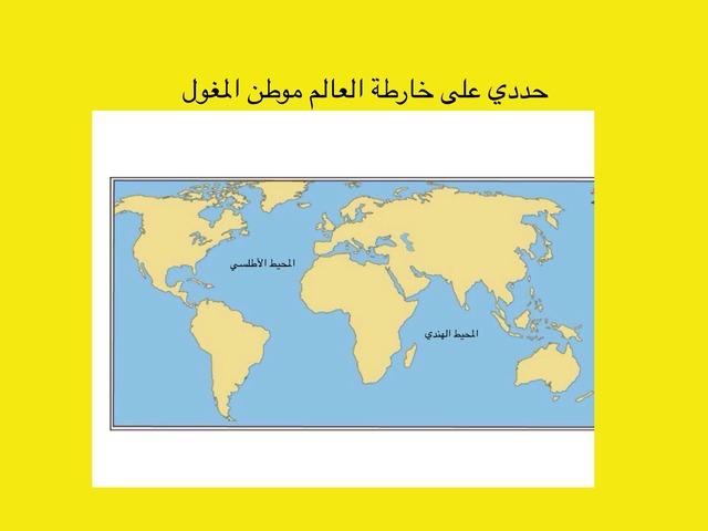 المغول by العنود سعود