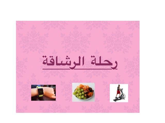 الرشاقهـ by Shooj Shooj