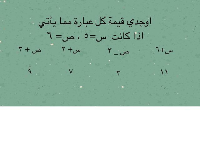 العبارات الجبرية by ام خالد عبدالله