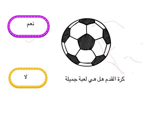 كرة القدم by Mahed Altarsha