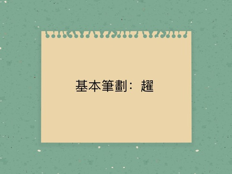 基本筆劃:趯 by Tszying