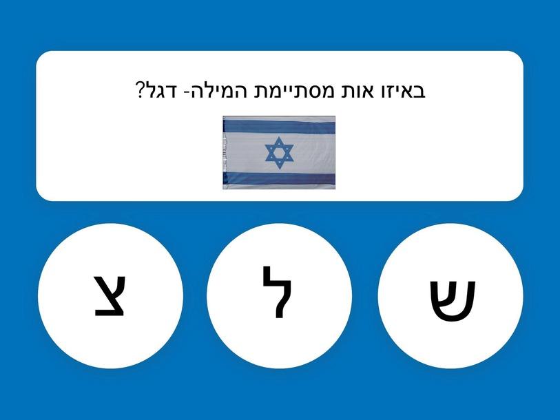 אות סוגרת יום העצמאות by Michal Argov