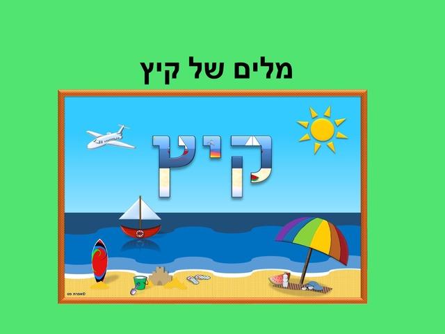 מילים של קיץ by Miriam Tilkin