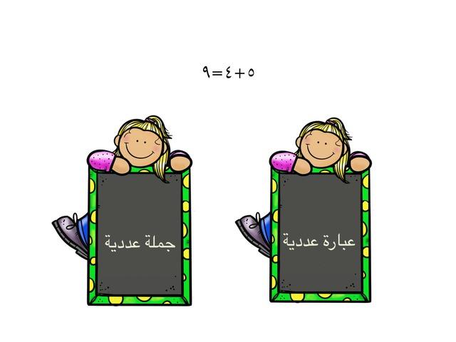العبارات والجمل العددية by خديجه الرفاعي