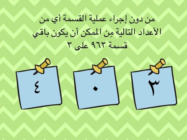 قسمة by latifa alkandari