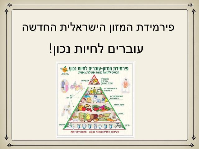 פירמידת המזון הישראלית by בית ספר קישון