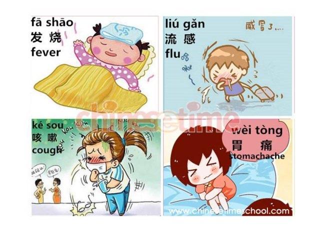 看医生 by Wenqin Zhuang