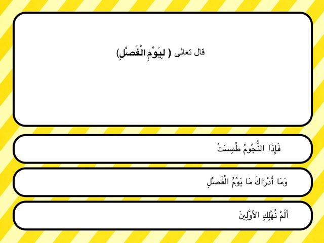 لعبة 35 by Fatema alosaimi