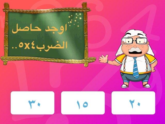 هيا نضرب  by مها الشهري