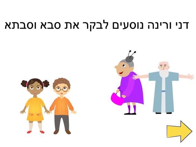 סבא וסבתא by Eden Levi