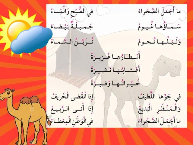 لعبة 77 by Manar Mohammad