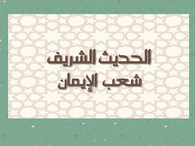 شعب الإيمان  by Nadia alenezi