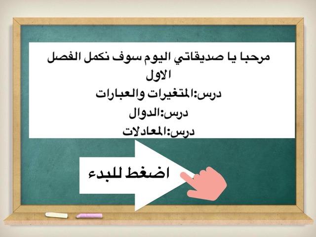 كانت معكم صانعه اللعبه :رشا بمشاركه الطالبه:اماني  بإشراف :أ.ربيعه الطماح  by Rasha Moha