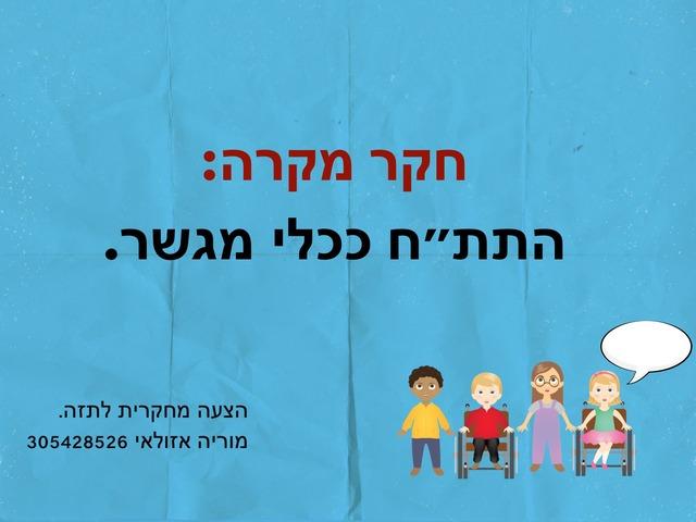תקשורת תומכת וחליפית(2) by מוריה אזולאי