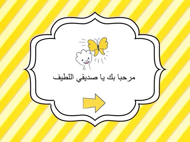 العدد (٣) by Alanoud Alasmari
