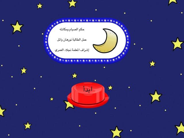 حكم الصيام ومكانته by نورهان وائل