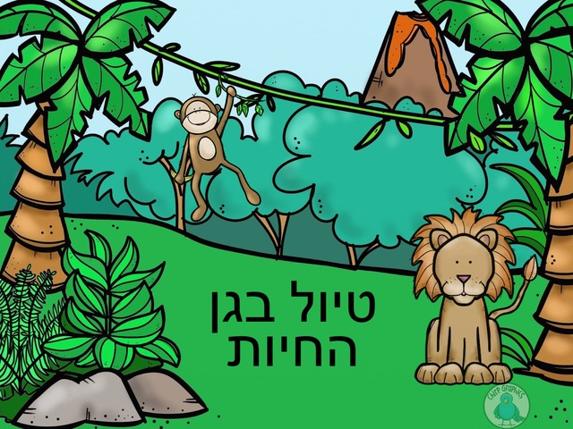ועוד 2 גן חיות by Elisheva Spolter
