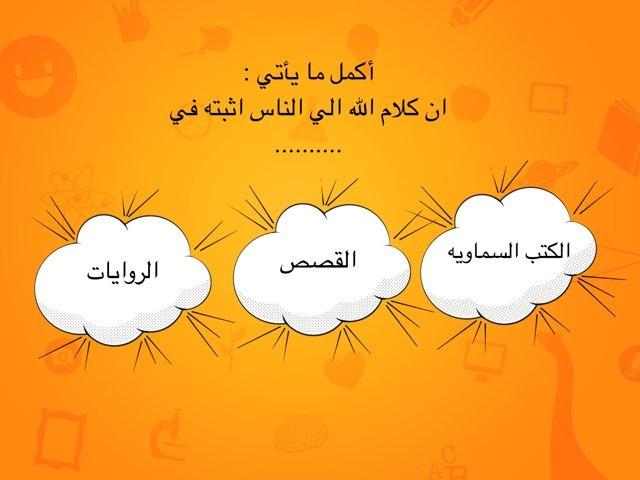 لعبة 5 by Eman Alazmi