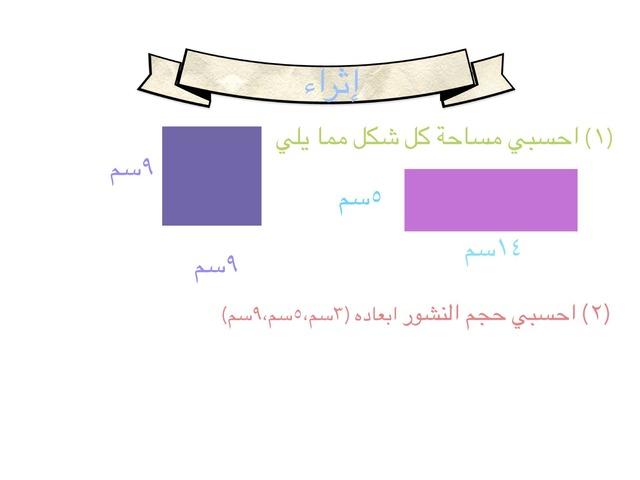 ريما الضويهر إثراء by ريما الضويهر