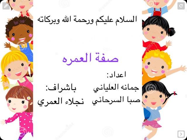 صفة العمره by jumanah hamdan