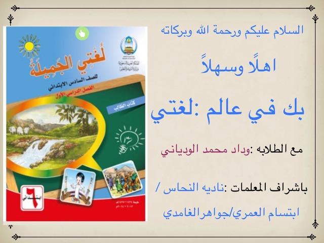 مسابقة  لغتي العربية والتقنية by نجلاء العمري