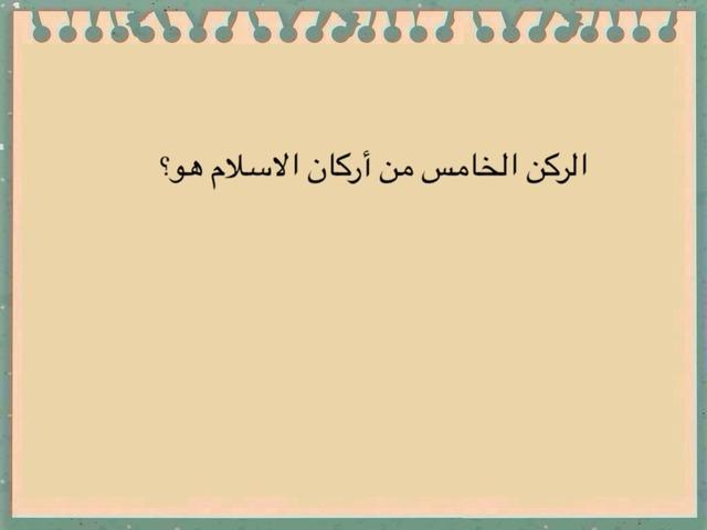 أركان الاسلام by maha yousef