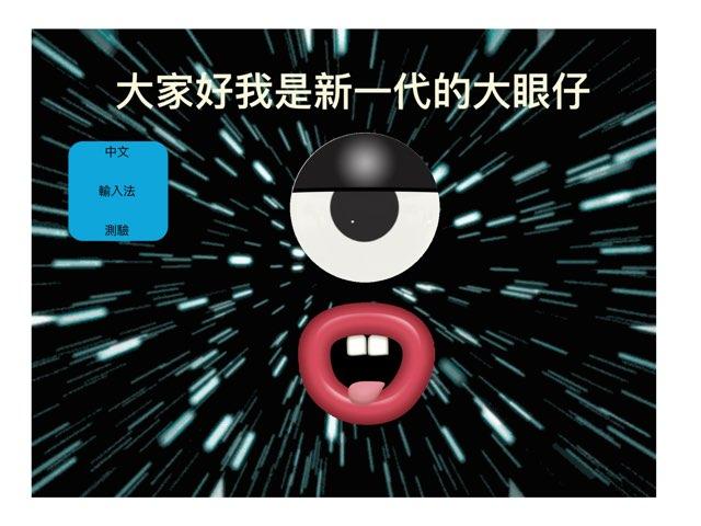 6200 by 辛亥樂園 數位學習