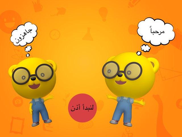 التمثيل بالأعمدة  by areej fahad