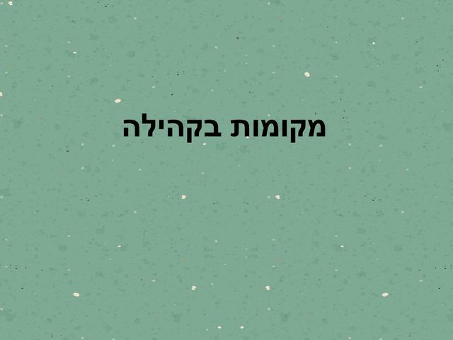 מקומות בקהילה by חן גמליאל