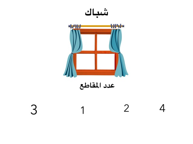 عدد المقاطع by khadeje okab