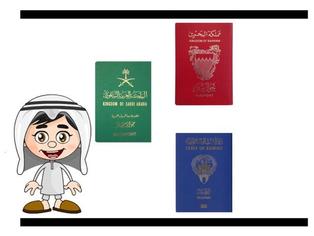 يميز الاوراق الرسمية الكويتية by Dalal Abdul