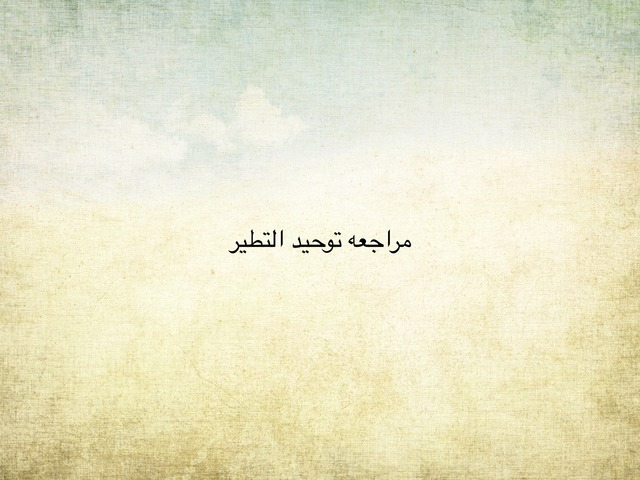 تدريب by نوال عبدالرقيب عقلان