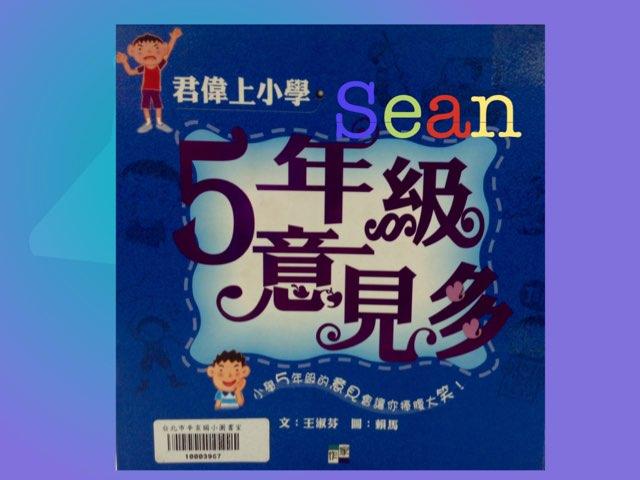 50104 Sean by 辛亥樂園 數位學習