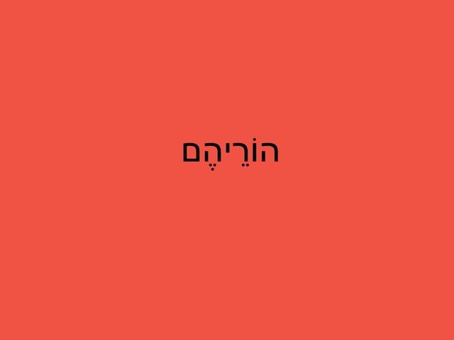 להפוך מילה אחת לשתי מילים by Vered Amit