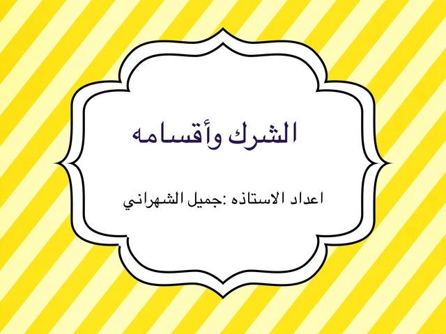 درس الشرك وأقسامه  by محمد الشهراني