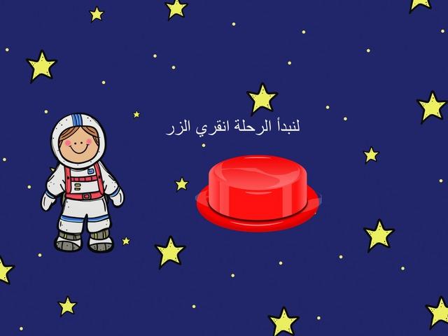 لعبة الدورة by Munearh Alharbi