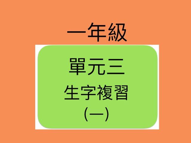一年級 單元三 生字練習(一) by Primary Year 2 Admin