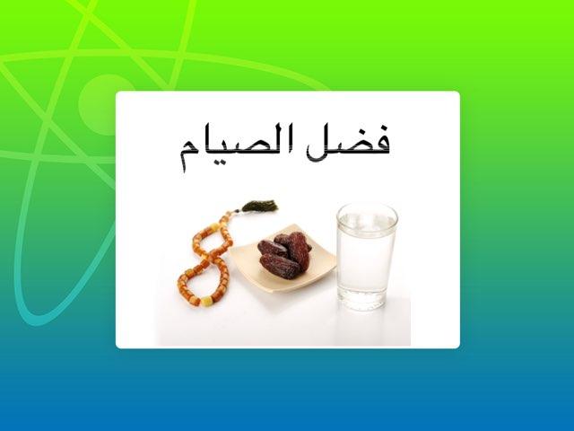 فضل الصيام  by Nadia alenezi