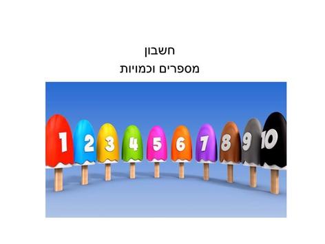 כמויות ומספרים 11 by sawsan khazen