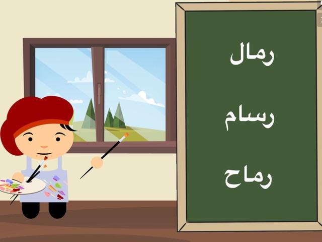 مسابقات كلمة رسام by sara Al-salman