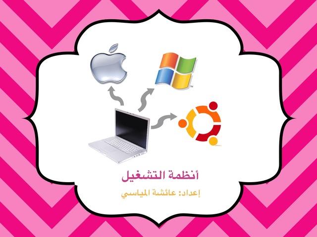 أنظمة التشغيل صف خامس by Muna AlMatrushi