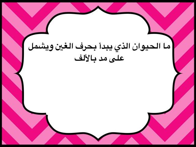 المد بالالف by mona ku
