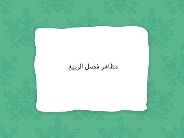 مظاهر فصل الربيع by Iman Ghrouz