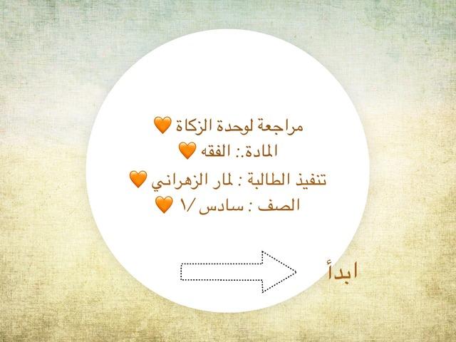 الفقه by umsuhail z