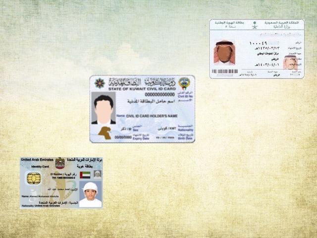 يحوط البطاقة المدنية لدولة الكويت by ريم الأبراهيم
