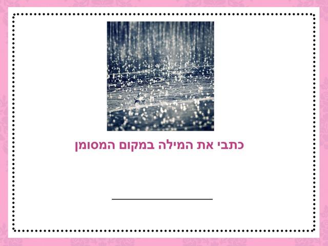 המשחק של טליה by נוי אוחיון