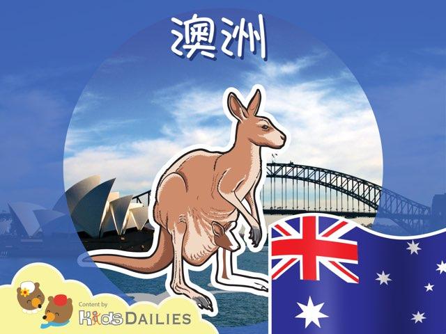 認識澳洲 by Kids Dailies